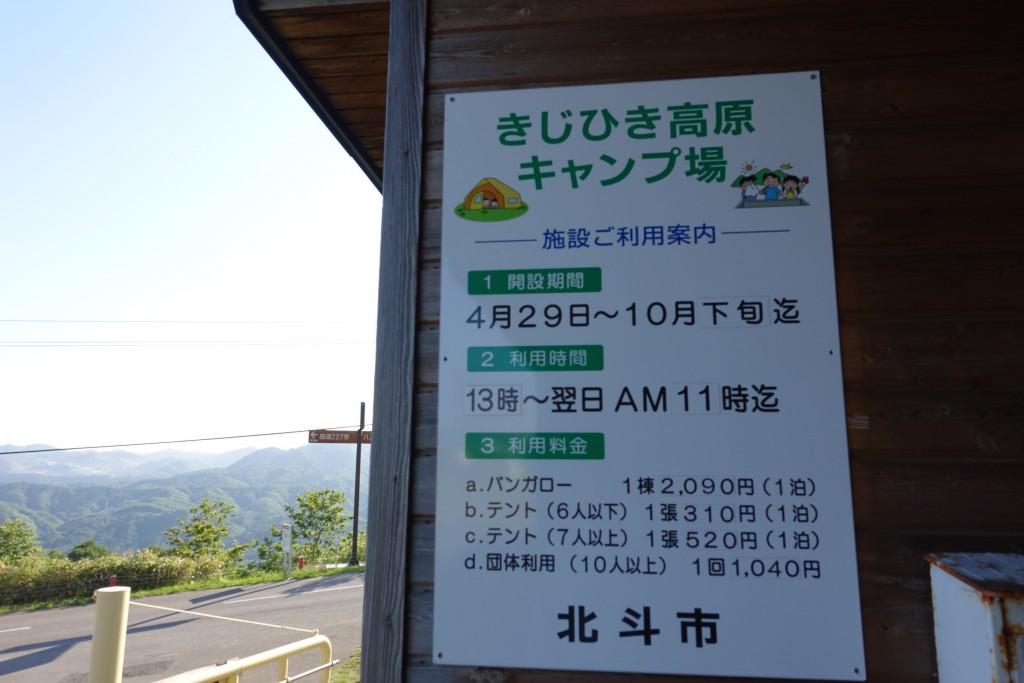 201506-Kijihiki_126