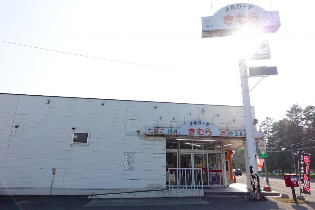 201506-shikotsu-ko_176