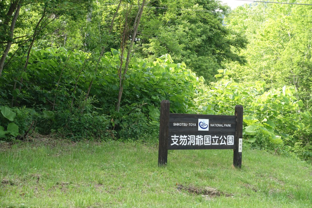 201506-shikotsu-ko_19