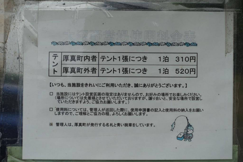 Atsuma_25