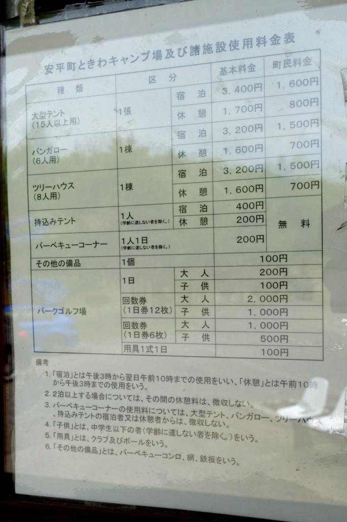See-Abira-TokiwaC21