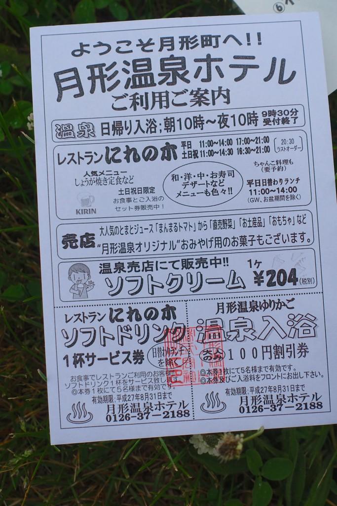 201506-kairaku_83