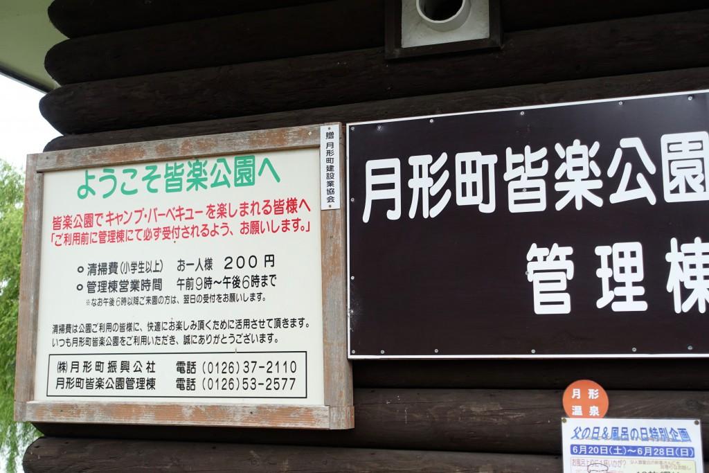 201506-kairaku_88
