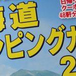 """今年も""""北海道キャンピングガイド2016″購入!"""
