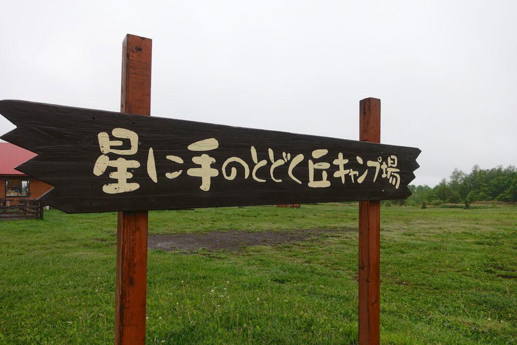 201606_Furano-Star_67