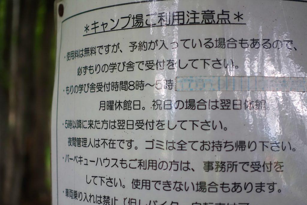 201606_Nayoro_32