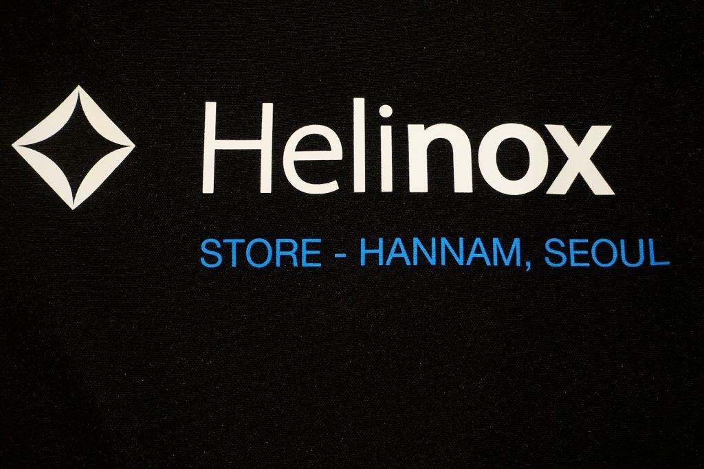helinox_korea_81